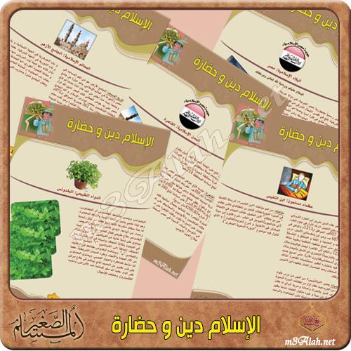 مجلة المسلم الصغير الاصدار الاول - مجلة رائعة لتعليم الاطفال تعاليم واصول الدين بطريقة سهله وبسيطة على سيرفرات مباشرة  T2
