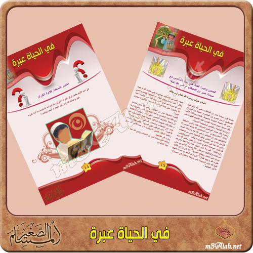 مجلة المسلم الصغير الاصدار الاول - مجلة رائعة لتعليم الاطفال تعاليم واصول الدين بطريقة سهله وبسيطة على سيرفرات مباشرة  T3