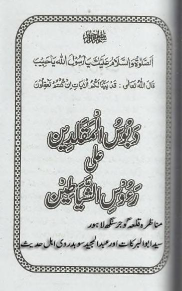 Daboosul muqaledeen ala raoosul shayateen munazira qila gujar singh lahore download pdf book
