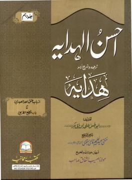 Ahsan ul hidaya vol 10 urdu sharh al hidaya download pdf book