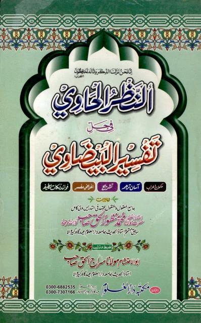 Al nazar ul havi urdu sharh tafseer ul baizavi download pdf book