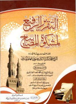 Al taqreer ur rafee vol 2 arabic sharh mishkat ul masabeeh download pdf book
