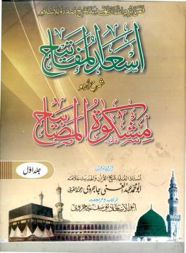Asaad ul mafateeh vol 1 urdu sharh mishkat ul masabeeh download pdf book