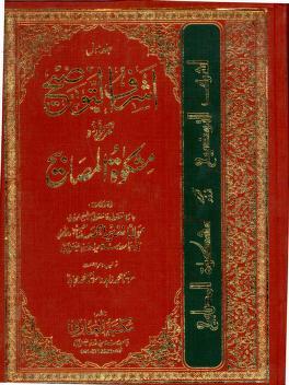 Ashraf ut taozeeh vol 1 urdu taqreer mishkat ul masabeeh download pdf book