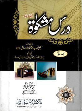 Dars e mishkat jadeed vol 2 urdu sharh mishkat ul masabeeh download pdf book