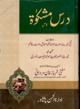 Dars e mishkat kamil vol 1 urdu sharh mishkat ul masabeeh download pdf book