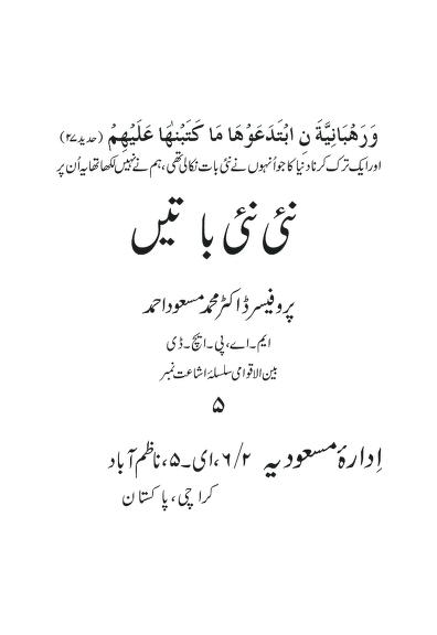 Bidat ya naee naee batain dr masood ahmad mujadidi download pdf book